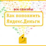 Как-перевести-деньги-на-Яндекс-Деньги
