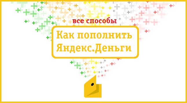 Описание-всех-способов-перевода-на-Яндекс-Деньги