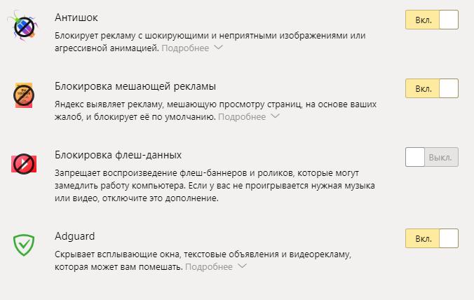 Включение-элементов-защиты-Protect-в-браузере-Яндекс