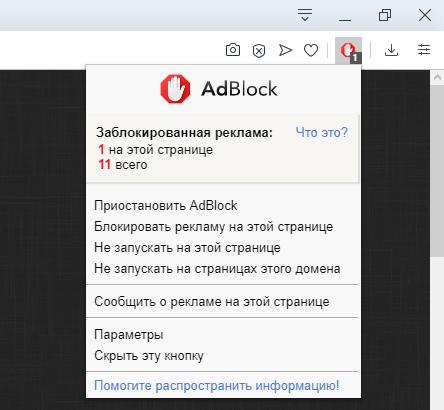 Как-убрать-рекламу-из-браузера-полностью