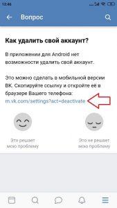 Как-удалить-страницу-в-ВК-с-телефона