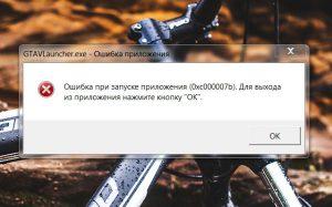 Ошибка при запуске приложения 0xc000007b - как исправить