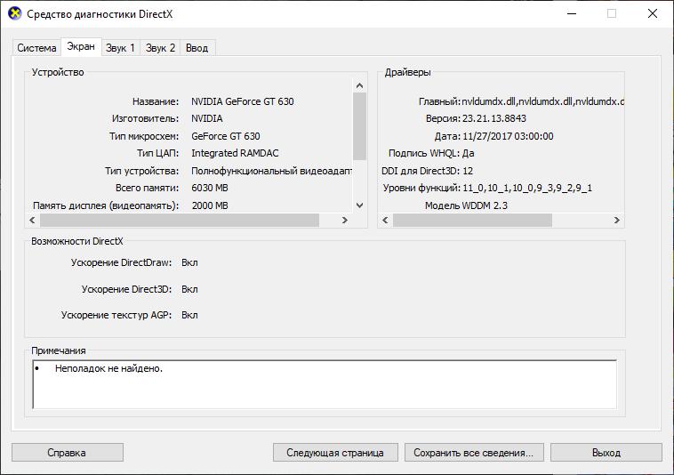Проверьте-что-бы-DirectX-шел-на-вашей-видеокарте