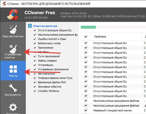 Оптимизация-Windows-через-CCleaner