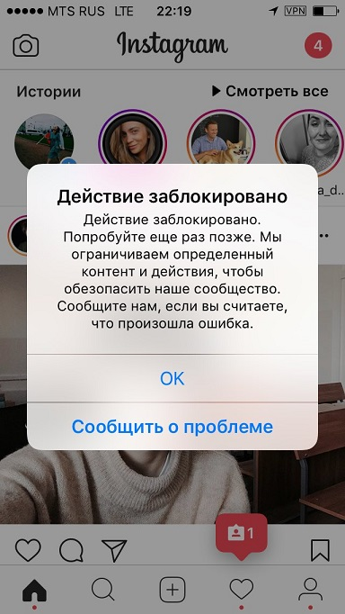 Действие-заблокировано-в-Инстаграм
