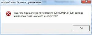 Ошибка-при-запуске-приложения-0xc0000142-быстрое-решение