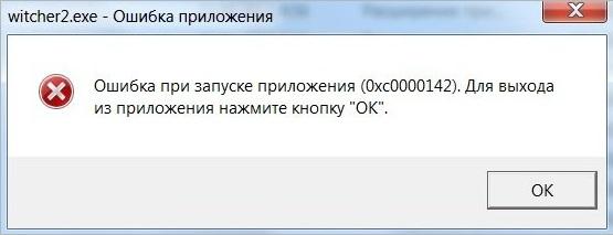 Ошибка-при-запуске-приложения-0xc0000142