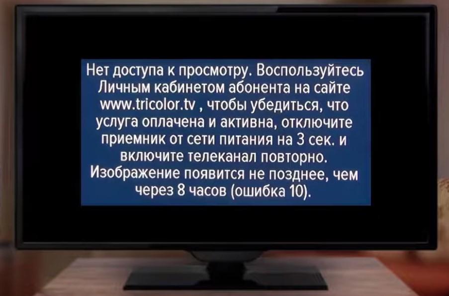 Ошибка-10-в-Триколор-ТВ