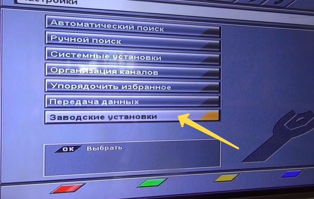Сброс-приемника-Триколор-ТВ-к-заводским
