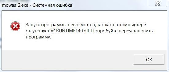 Запуск-программы-невозможен-отсутствует-VCRUNTIME140-dll
