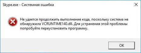 Не-удается-выполнить-код-не-обнаружена-VCRUNTIME140-dll