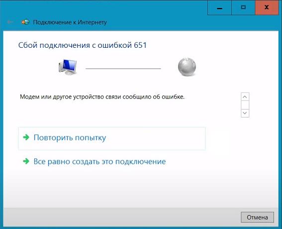 Ошибка-651-при-подключении-к-интернету-решение