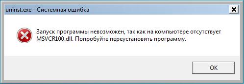 Ошибка-MSVCR-dll-в-Windows-быстрое-решение