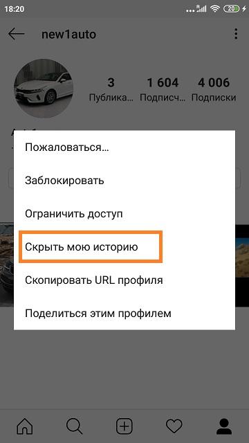 Скрыть-историю-для-пользователя