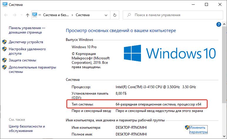 Обязательно-проверьте-свою-разрядность-Windows