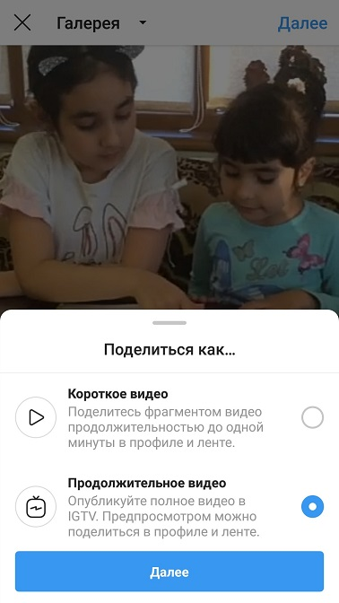 Загрузка-видео-под-IGTV