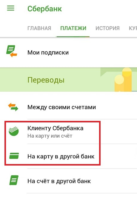 Перевод-через-приложение-Сбербанк-Онлайн
