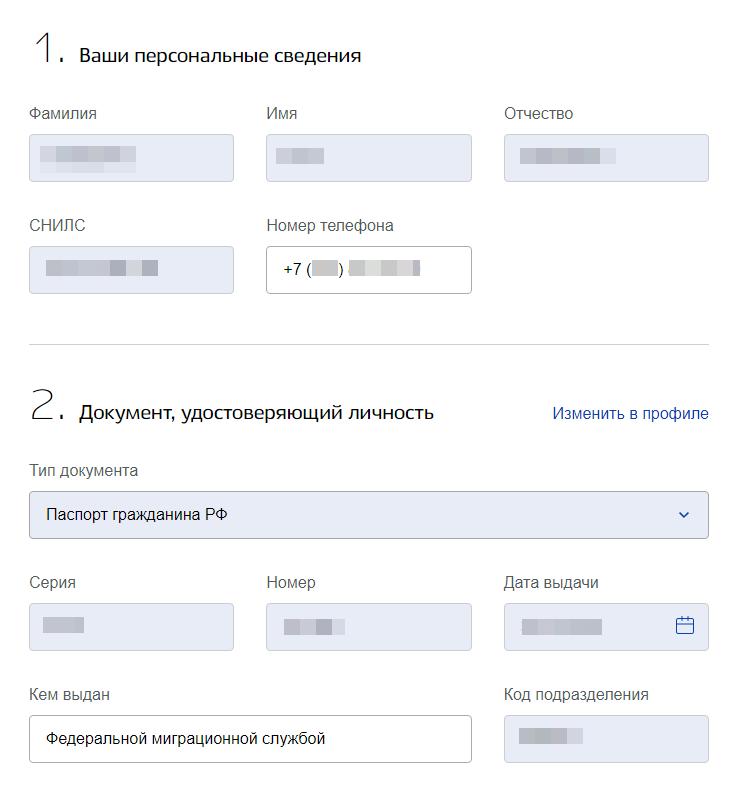 Данные-подгрузятся-автоматически-из-учетной-записи