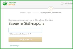 Почему-не-приходит-SMS-с-кодом-подтверждения-на-телефон