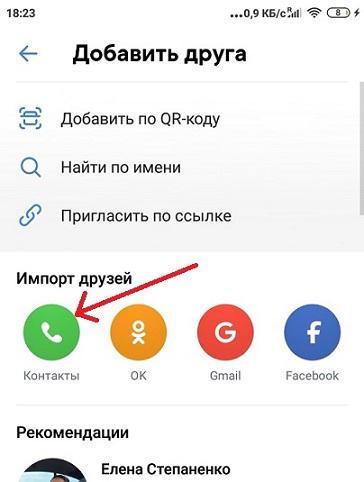 Импорт-контактов-в-ВК