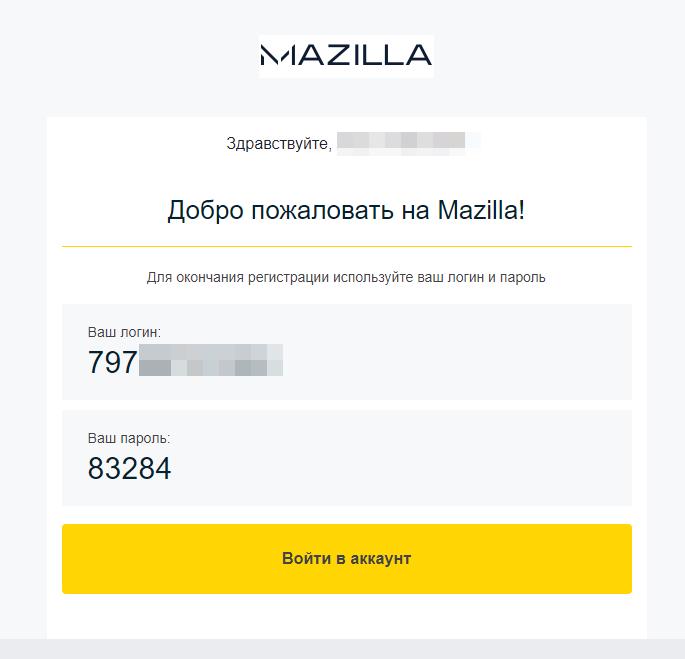 Сайт-с-регистрацией-через-телефон
