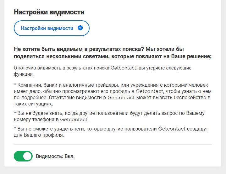 Настройка-видимости-в-системе-GetContact