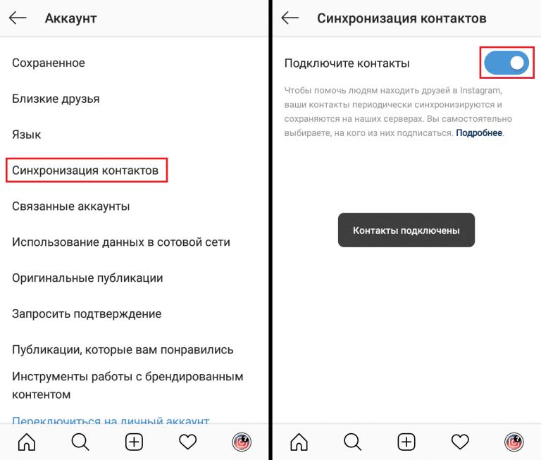 Синхронизация-контактов-в-Instagram