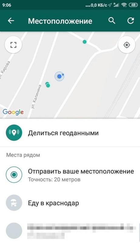 Делиться-геоданными-в-Ватсап