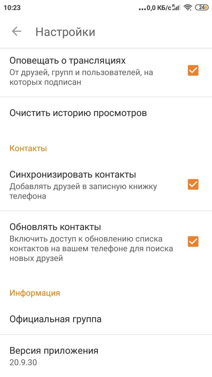 Функция-синхронизации-контактов-в-Одноклассниках