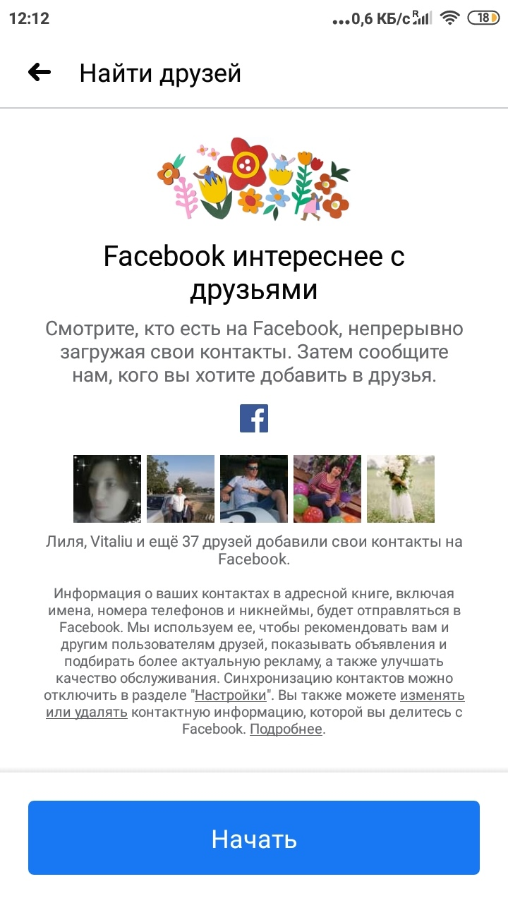 Синхронизация-контактов-в-Facebook