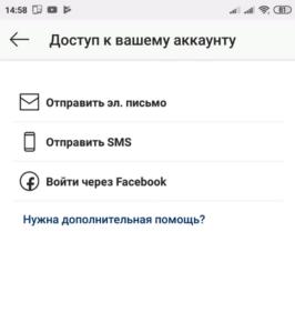 Как-восстановить-аккаунт-в-Instagram-без-телефона-или-email