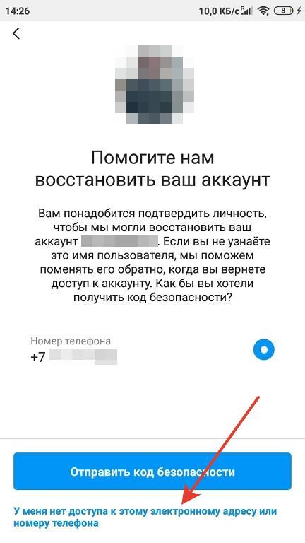 Вход-в-форму-обращения-к-поддержке-Instagram