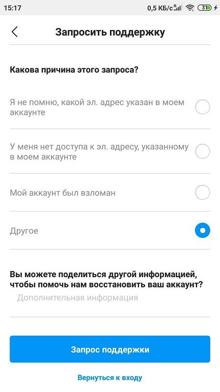 Запрос-в-поддержку-Instagram-Support