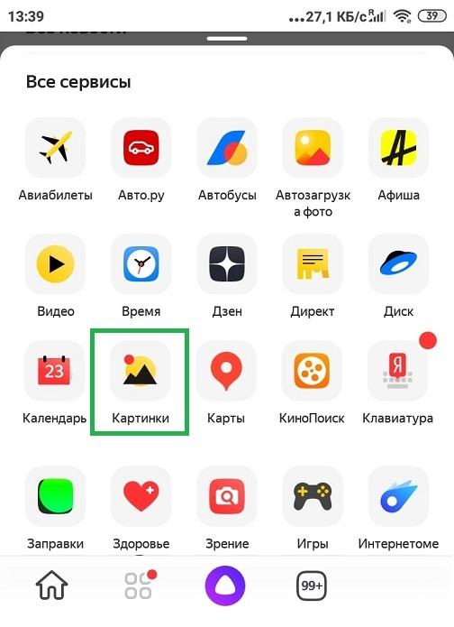 Сервис-Яндекс-Картинки