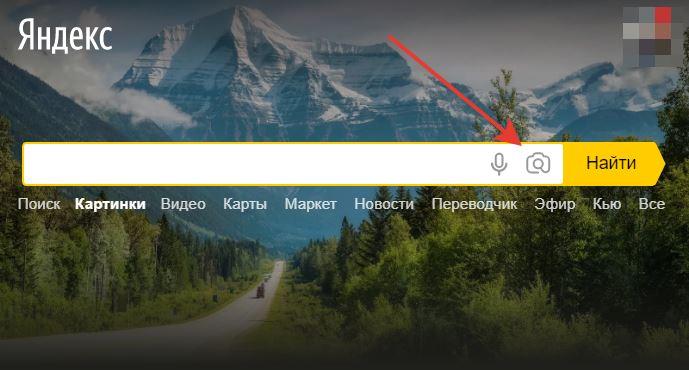 Сервис-поиска-людей-по-фото-в-Яндекс