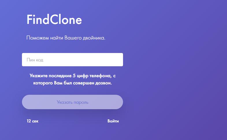 Регистрация-в-FindClone