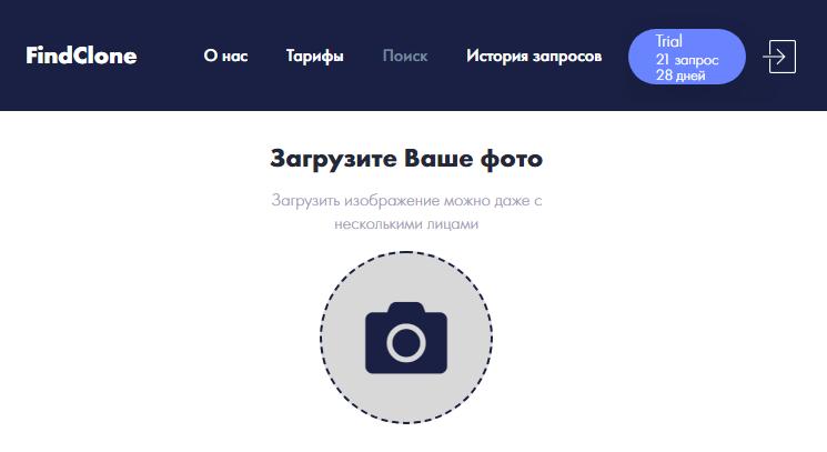 Сайт-по-поиску-через-фотографии-FindClone