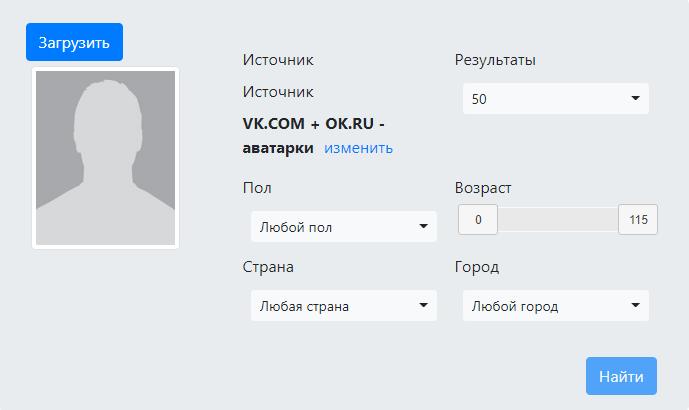 Настройка-поиска-через-Search4faces