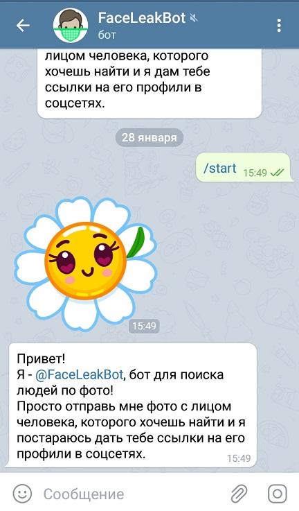 Поиск-людей-по-фото-через-Telegram