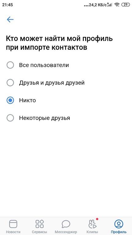 Скрытие-номера-от-поиска-через-контакты-в-ВК