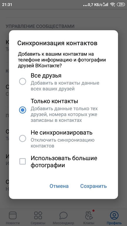 Синхронизация-контактов-в-приложении-ВК
