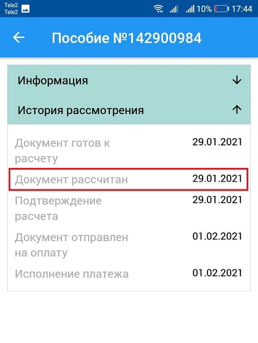 Статус-документ-рассчитан-в-ФСС
