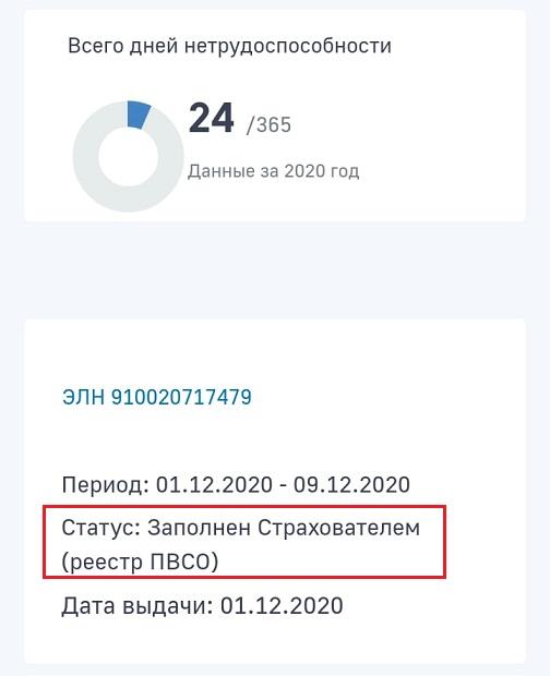 Статус-в-ФСС-заполнен-страхователем-реестр-ПВСО