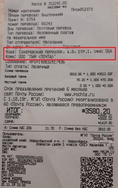 Получатель-наложенного-платежа-ПИМ-ПОЧТА-в-кассовом-чеке