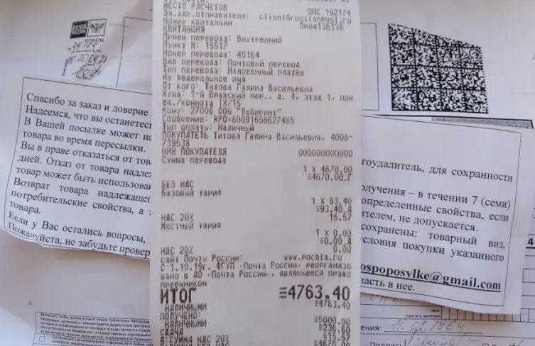 Кассовый-чек-и-листок-с-почтой-voprospoposylke-gmail-com