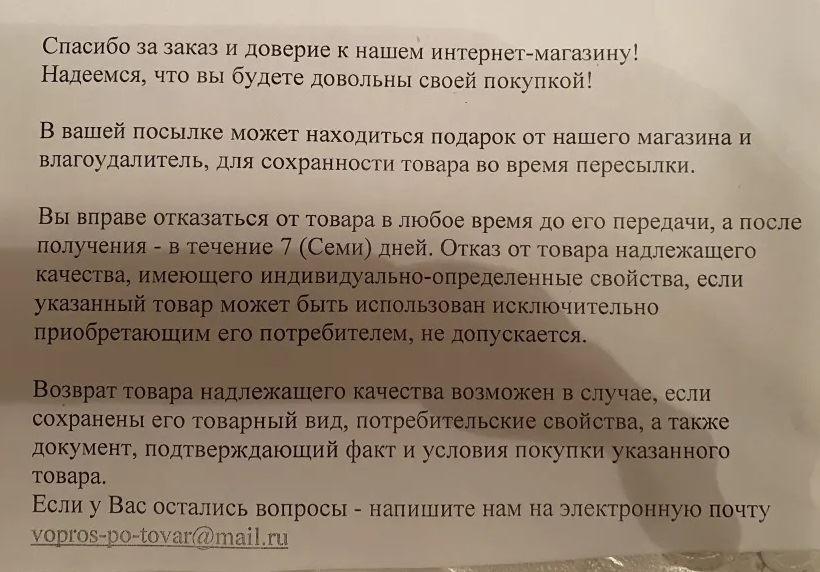 Информационный-листок-в-посылке-от-мошенников
