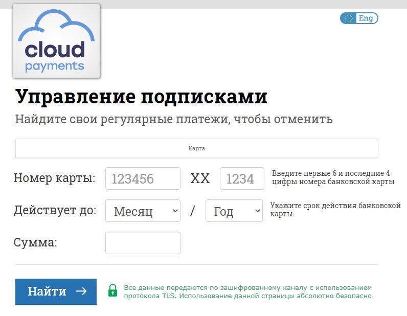 Отключение-подписки-Myfullfit-через-платежную-систему