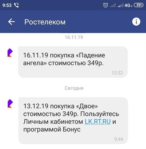 Произвольная-покупка-фильмов-в-WINK