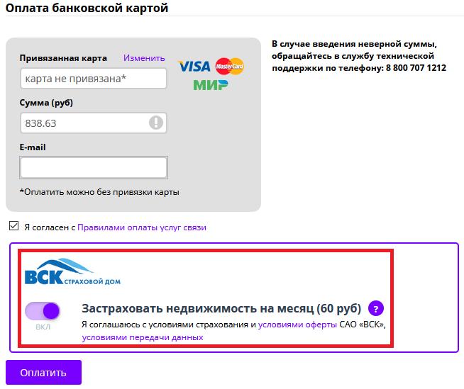 При-оплате-услуг-Ростелекома-навязывают-подписку-на-ВСК-Страховой-Дом