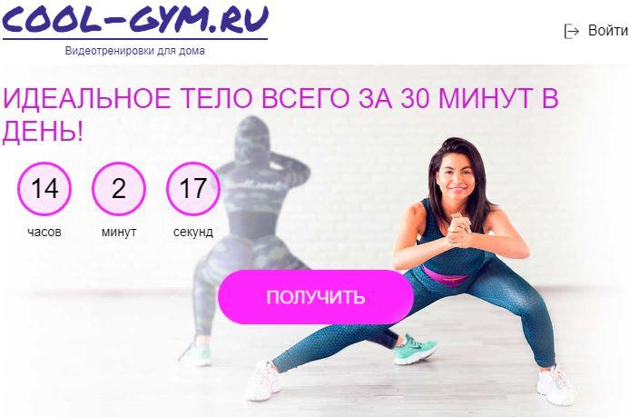 Сайты-Cool-Gym-ru-и-Shpagat7-ru-списывают-деньги-с-карты